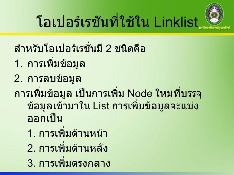 โอเปอร์เรชันที่ใช้ใน Linklist สำหรับโอเปอร์เรชั่นมี 2 ชนิดคือ 1.