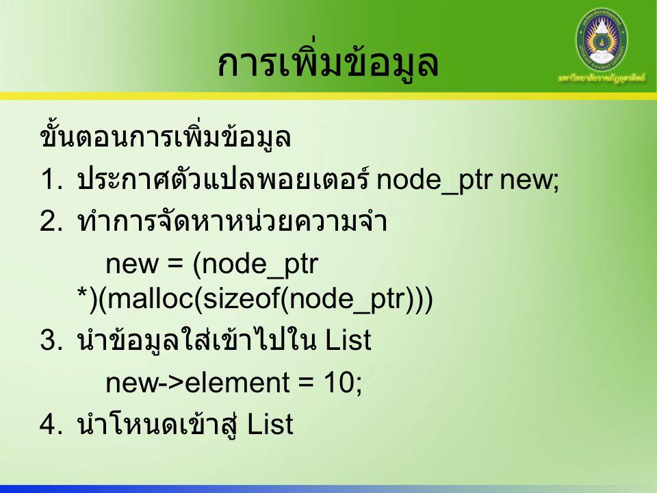 การเพิ่มข้อมูล ขั้นตอนการเพิ่มข้อมูล 1.ประกาศตัวแปลพอยเตอร์ node_ptr new; 2.