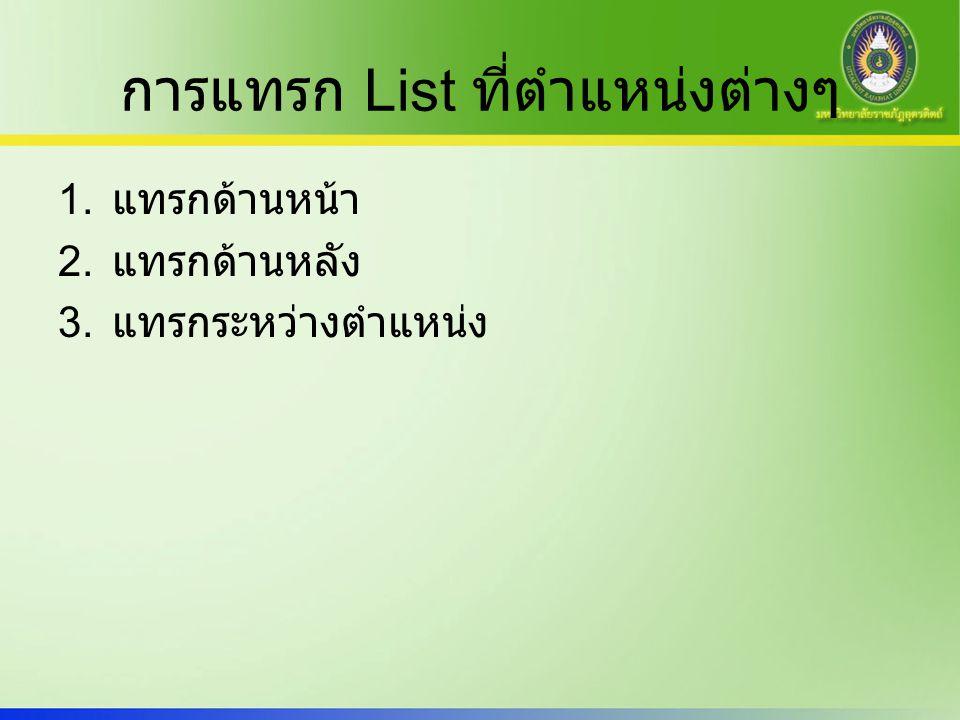การแทรก List ที่ตำแหน่งต่างๆ 1. แทรกด้านหน้า 2. แทรกด้านหลัง 3. แทรกระหว่างตำแหน่ง