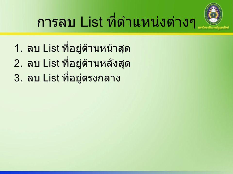 การลบ List ที่ตำแหน่งต่างๆ 1.ลบ List ที่อยู่ด้านหน้าสุด 2.