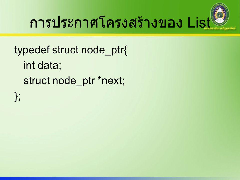 การประกาศโครงสร้างของ List typedef struct node_ptr{ int data; struct node_ptr *next; };