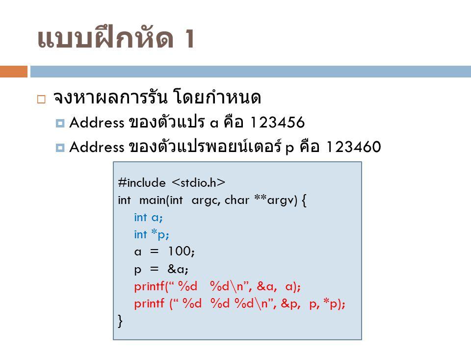 แบบฝึกหัด 1  จงหาผลการรัน โดยกำหนด  Address ของตัวแปร a คือ 123456  Address ของตัวแปรพอยน์เตอร์ p คือ 123460 #include int main(int argc, char **arg