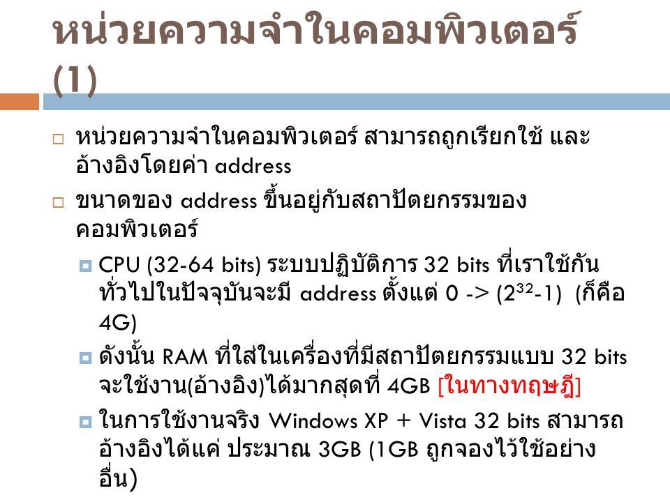 แบบฝึกหัด 1  จงหาผลการรัน โดยกำหนด  Address ของตัวแปร a คือ 123456  Address ของตัวแปรพอยน์เตอร์ p คือ 123460 #include int main(int argc, char **argv) { int a; int *p; a = 100; p = &a; printf( %d %d\n , &a, a); printf ( %d %d %d\n , &p, p, *p); }