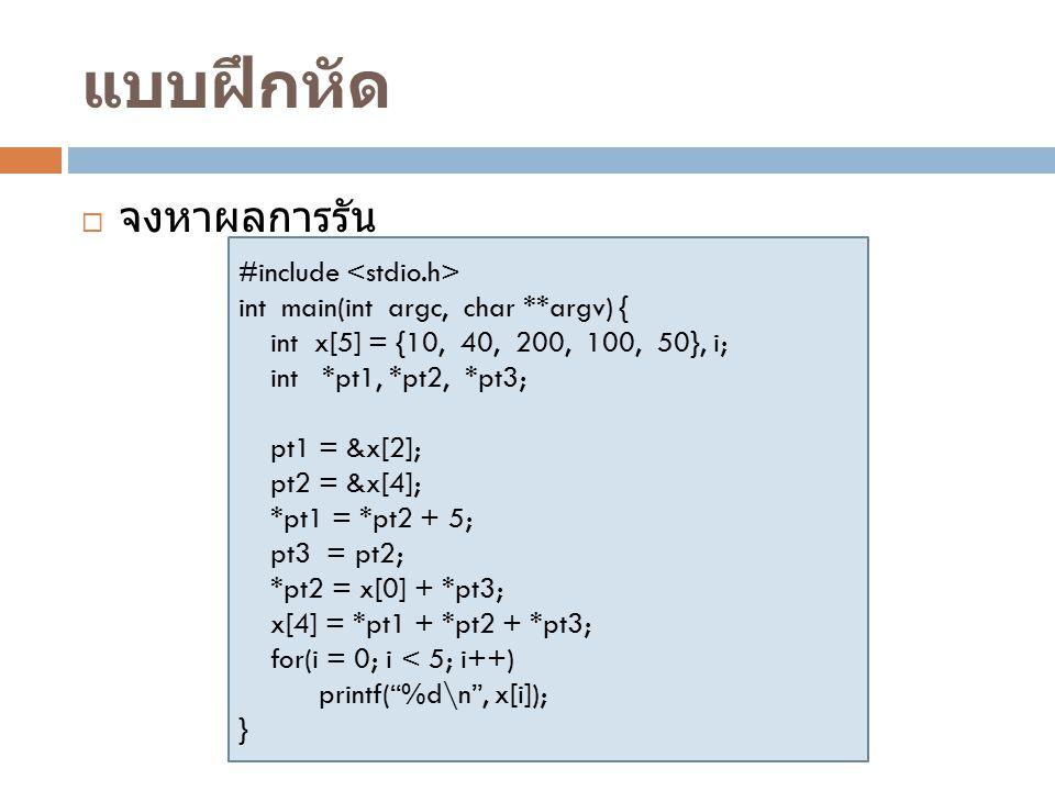 แบบฝึกหัด  จงหาผลการรัน #include int main(int argc, char **argv) { int x[5] = {10, 40, 200, 100, 50}, i; int *pt1, *pt2, *pt3; pt1 = &x[2]; pt2 = &x[