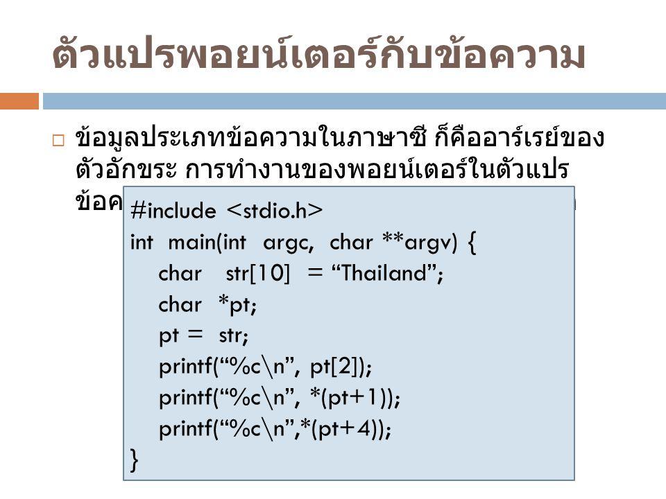 ตัวแปรพอยน์เตอร์กับข้อความ  ข้อมูลประเภทข้อความในภาษาซี ก็คืออาร์เรย์ของ ตัวอักขระ การทำงานของพอยน์เตอร์ในตัวแปร ข้อความจึงเหมือนกับการทำงานกับอาร์เร