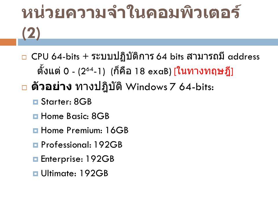 หน่วยความจำในคอมพิวเตอร์ (2)  CPU 64-bits + ระบบปฏิบัติการ 64 bits สามารถมี address ตั้งแต่ 0 - (2 64 -1) ( ก็คือ 18 exaB) [ ในทางทฤษฎี ]  ตัวอย่าง