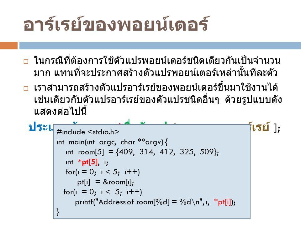 อาร์เรย์ของพอยน์เตอร์  ในกรณีที่ต้องการใช้ตัวแปรพอยน์เตอร์ชนิดเดียวกันเป็นจำนวน มาก แทนที่จะประกาศสร้างตัวแปรพอยน์เตอร์เหล่านั้นทีละตัว  เราสามารถสร