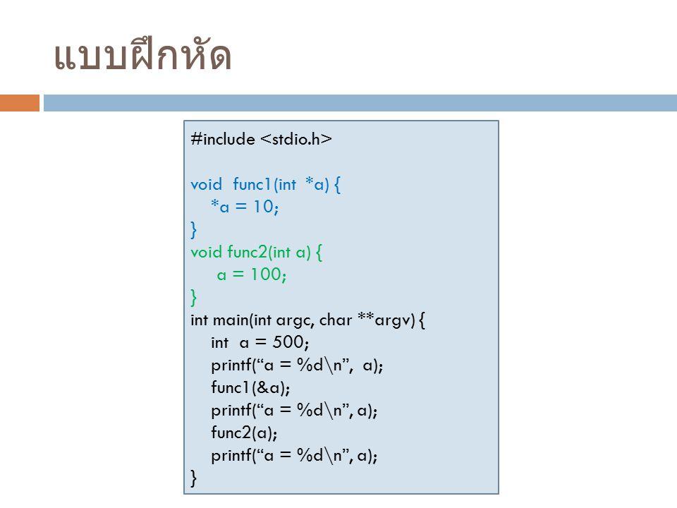"""แบบฝึกหัด #include void func1(int *a) { *a = 10; } void func2(int a) { a = 100; } int main(int argc, char **argv) { int a = 500; printf(""""a = %d\n"""", a)"""