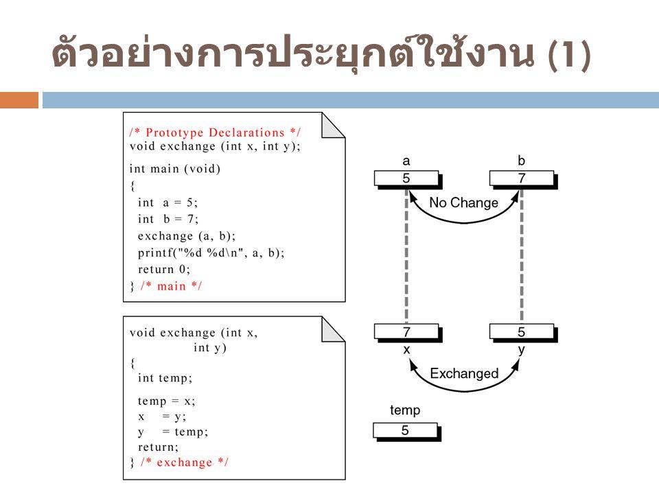 ตัวอย่างการประยุกต์ใช้งาน (1)