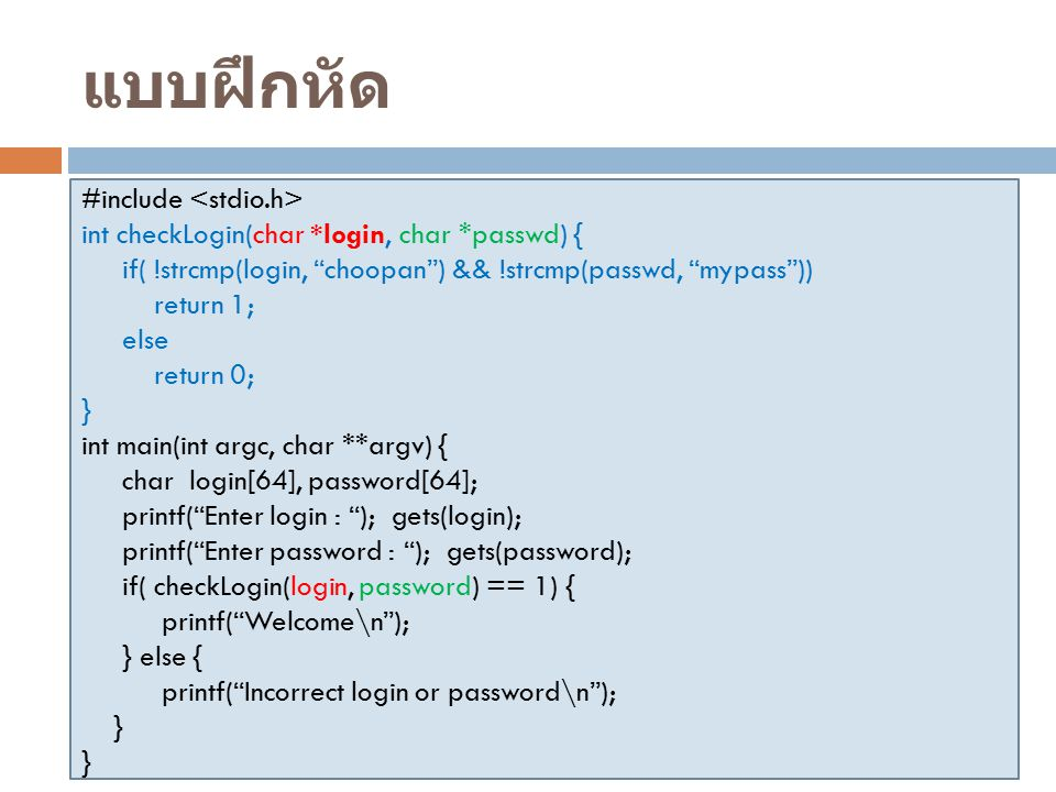 "แบบฝึกหัด #include int checkLogin(char *login, char *passwd) { if( !strcmp(login, ""choopan"") && !strcmp(passwd, ""mypass"")) return 1; else return 0; }"