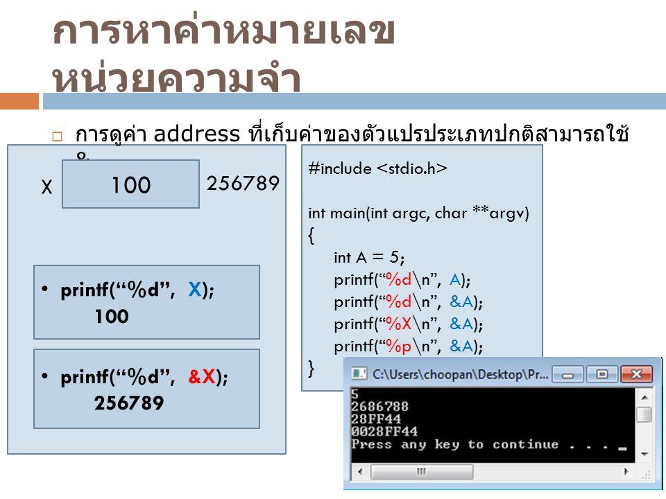"""การหาค่าหมายเลข หน่วยความจำ  การดูค่า address ที่เก็บค่าของตัวแปรประเภทปกติสามารถใช้ & 100 X 256789 printf(""""%d"""", X); 100 #include int main(int argc,"""