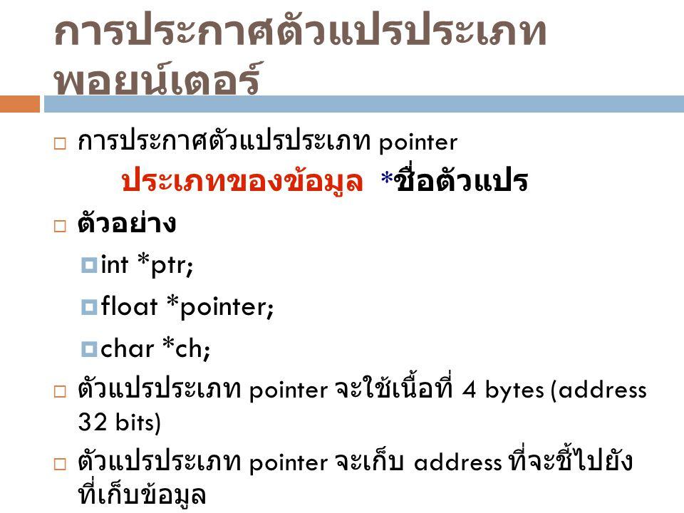 แบบฝึกหัด  จงหาผลการรัน ( กำหนด address ของ rec คือ 00003000) #include int main(int argc, char **argv) { float rec[5] = {32.46, 12.67, 43.90, 76.09, 12.40}; float *pt_rec, new_rec; pt_rec = rec; printf( Address = %p\n , pt_rec); new_rec = *(pt_rec + 3); printf( %f\n , new_rec); printf( %f\n , *(pt_rec + 1)); pt_rec = &rec[2]; printf( Address = %p\n , pt_rec); }
