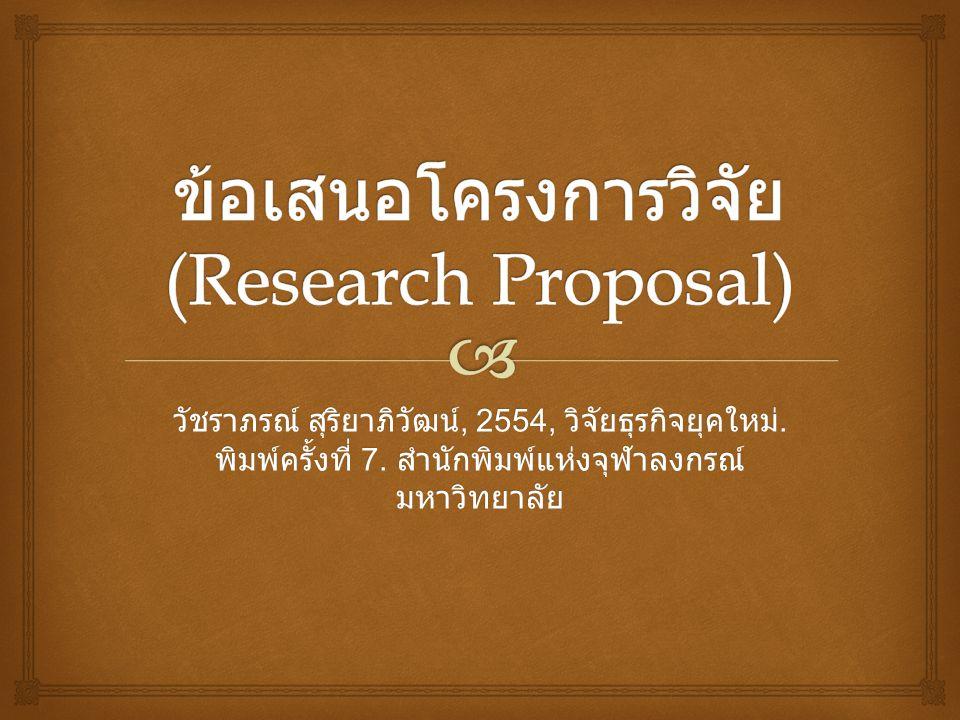  หัวข้อที่อยู่ในข้อเสนอ โครงการวิจัย  หัวข้อโครงการวิจัย  ผู้รับผิดชอบโครงการ  หลักการและเหตุผล  วัตถุประสงค์  นิยามศัพท์  การทบทวนวรรณกรรม  แนวคิดและทฤษฎี  งานวิจัยที่เกี่ยวข้อง  กรอบแนวคิดที่ใช้ใน การศึกษา  ขอบเขตการศึกษา  แผนการดำเนินโครงการ ( วิธีการศึกษา )  ประชากรและขนาด ตัวอย่าง  วิธีการเข้าถึงกลุ่มตัวอย่าง เป้าหมาย  เครื่องมือที่ใช้ใน การศึกษา  การวิเคราะห์และสรุปผล  ประโยชน์ที่คาดว่าจะได้รับ  ระยะเวลาการศึกษา  งบประมาณ