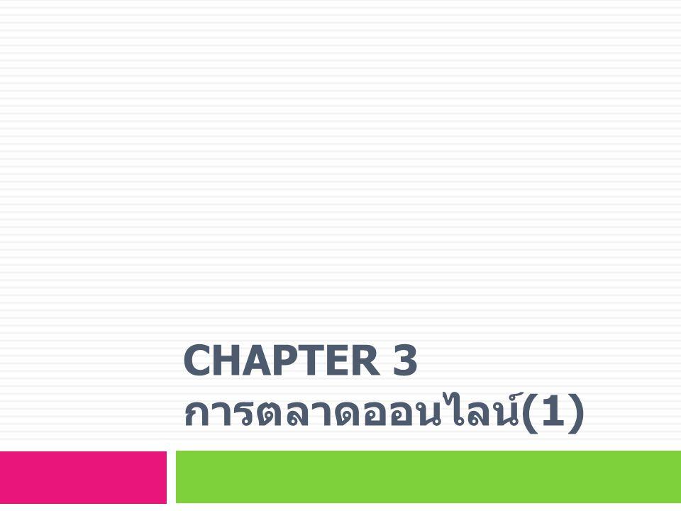 CHAPTER 3 การตลาดออนไลน์ (1)