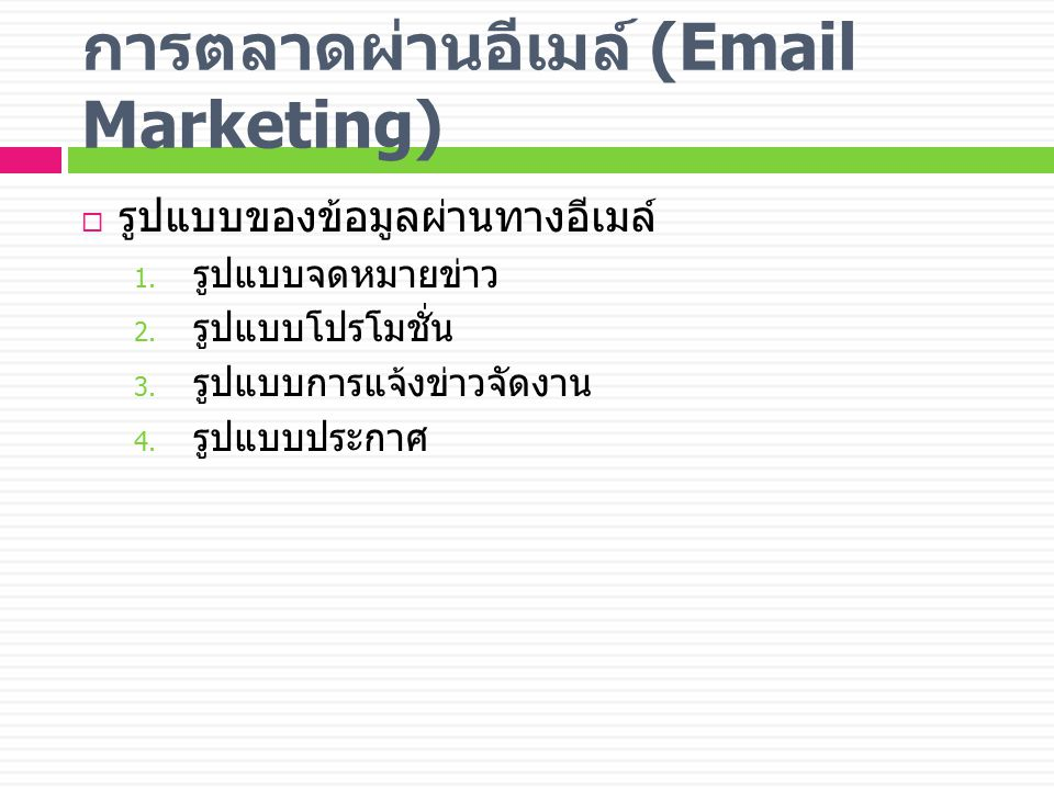 การตลาดผ่านอีเมล์ (Email Marketing)  รูปแบบของข้อมูลผ่านทางอีเมล์ 1.