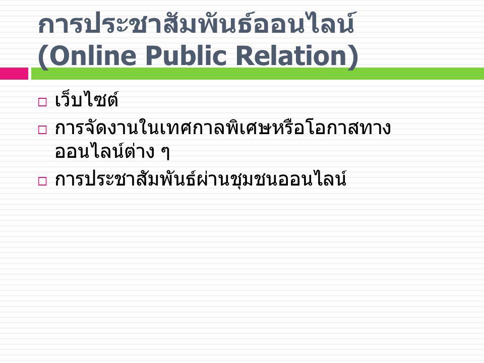 การประชาสัมพันธ์ออนไลน์ (Online Public Relation)  เว็บไซต์  การจัดงานในเทศกาลพิเศษหรือโอกาสทาง ออนไลน์ต่าง ๆ  การประชาสัมพันธ์ผ่านชุมชนออนไลน์
