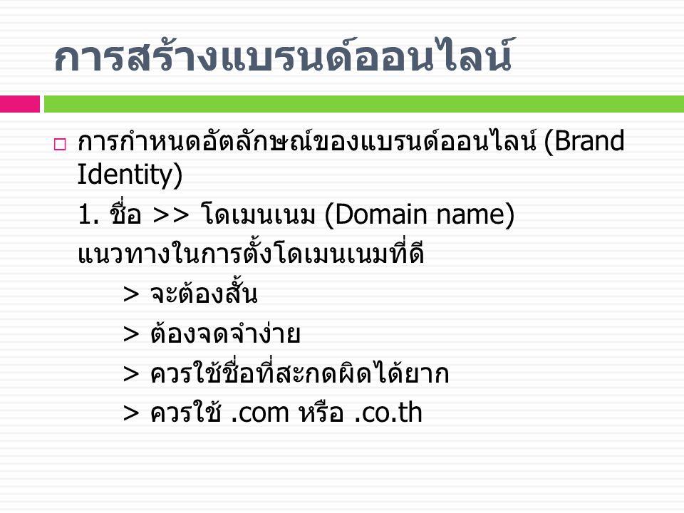 การสร้างแบรนด์ออนไลน์  การกำหนดอัตลักษณ์ของแบรนด์ออนไลน์ (Brand Identity) 1.