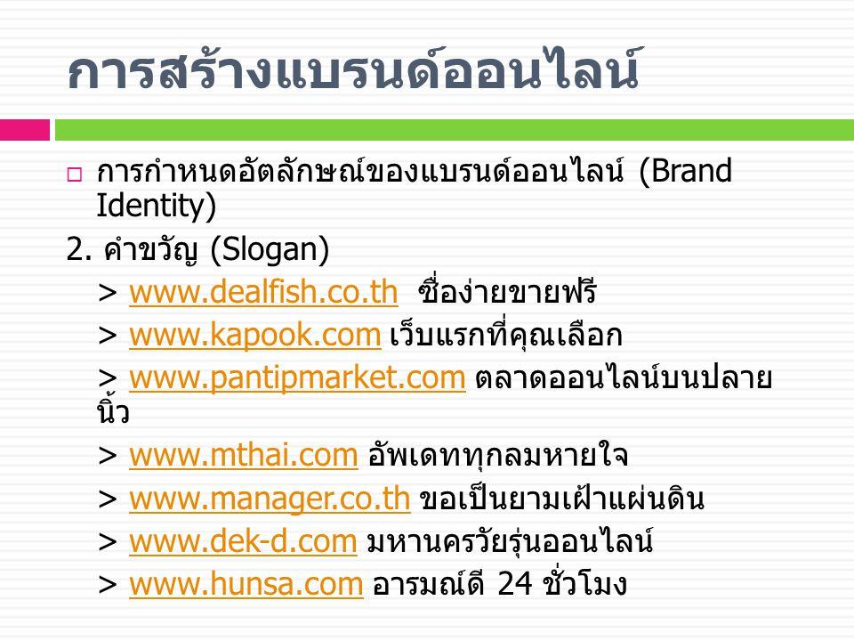 การสร้างแบรนด์ออนไลน์  การกำหนดอัตลักษณ์ของแบรนด์ออนไลน์ (Brand Identity) 2.