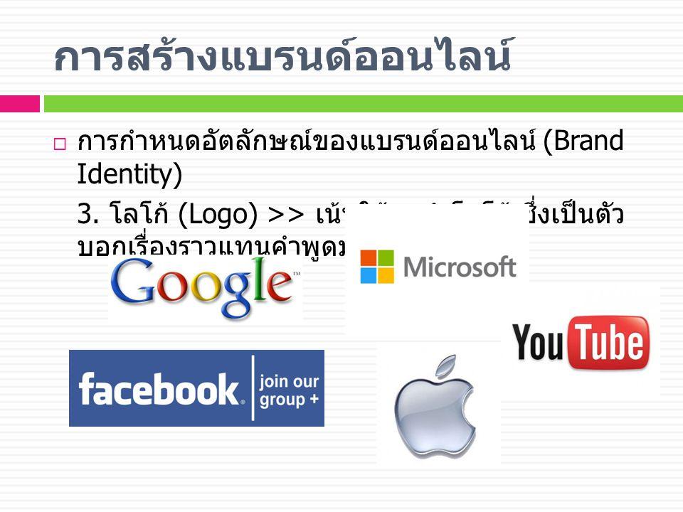 การสร้างแบรนด์ออนไลน์  การกำหนดอัตลักษณ์ของแบรนด์ออนไลน์ (Brand Identity) 3.