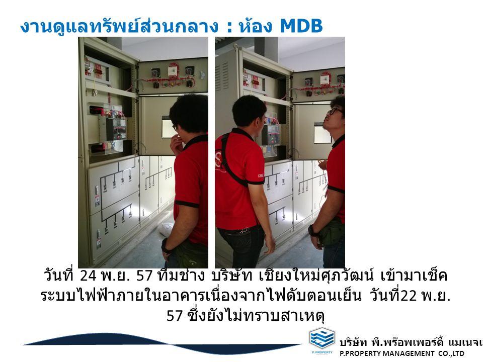 บริษัท พี. พร๊อพเพอร์ตี้ แมเนจเมนท์ จำกัด P.PROPERTY MANAGEMENT CO.,LTD งานดูแลทรัพย์ส่วนกลาง : ห้อง MDB วันที่ 24 พ. ย. 57 ทีมช่าง บริษัท เชียงใหม่ศุ
