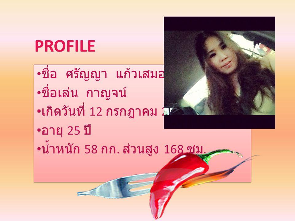 PROFILE ชื่อ ศรัญญา แก้วเสมอใจ ชื่อเล่น กาญจน์ เกิดวันที่ 12 กรกฎาคม 2530 อายุ 25 ปี น้ำหนัก 58 กก.
