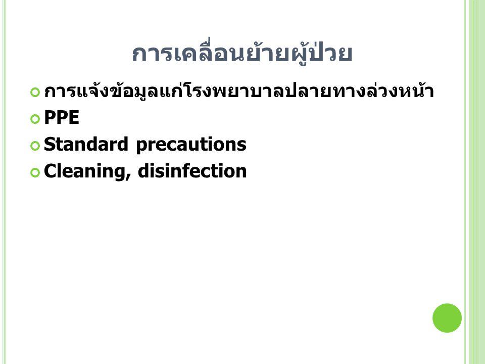 การเคลื่อนย้ายผู้ป่วย การแจ้งข้อมูลแก่โรงพยาบาลปลายทางล่วงหน้า PPE Standard precautions Cleaning, disinfection