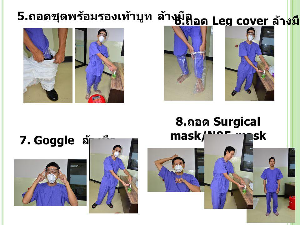 5. ถอดชุดพร้อมรองเท้าบูท ล้างมือ 6. ถอด Leg cover ล้างมือ 7. Goggle ล้างมือ 8. ถอด Surgical mask/N95 mask