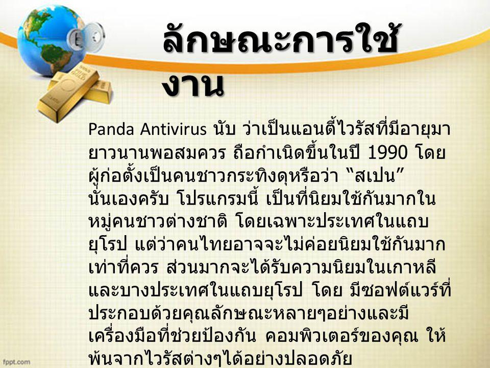 """ลักษณะการใช้ งาน Panda Antivirus นับ ว่าเป็นแอนตี้ไวรัสที่มีอายุมา ยาวนานพอสมควร ถือกำเนิดขึ้นในปี 1990 โดย ผู้ก่อตั้งเป็นคนชาวกระทิงดุหรือว่า """" สเปน"""