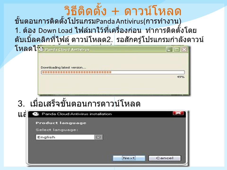 วิธีติดตั้ง + ดาวน์โหลด ขั้นตอนการติดตั้งโปรแกรม Panda Antivirus( การทำงาน ) 1.