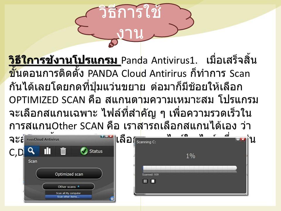 วิธีการใช้ งาน วิธีใการช้งานโปรแกรม วิธีใการช้งานโปรแกรม Panda Antivirus1. เมื่อเสร็จสิ้น ขั้นตอนการติดตั้ง PANDA Cloud Antirirus ก็ทำการ Scan กันได้เ