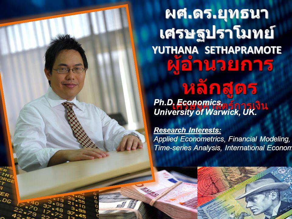 ผศ. ดร. ยุทธนา เศรษฐปราโมทย์ YUTHANA SETHAPRAMOTE ผู้อำนวยการ หลักสูตร เศรษฐศาสตร์การเงิน Ph.D. Economics, University of Warwick, UK. Research Interes
