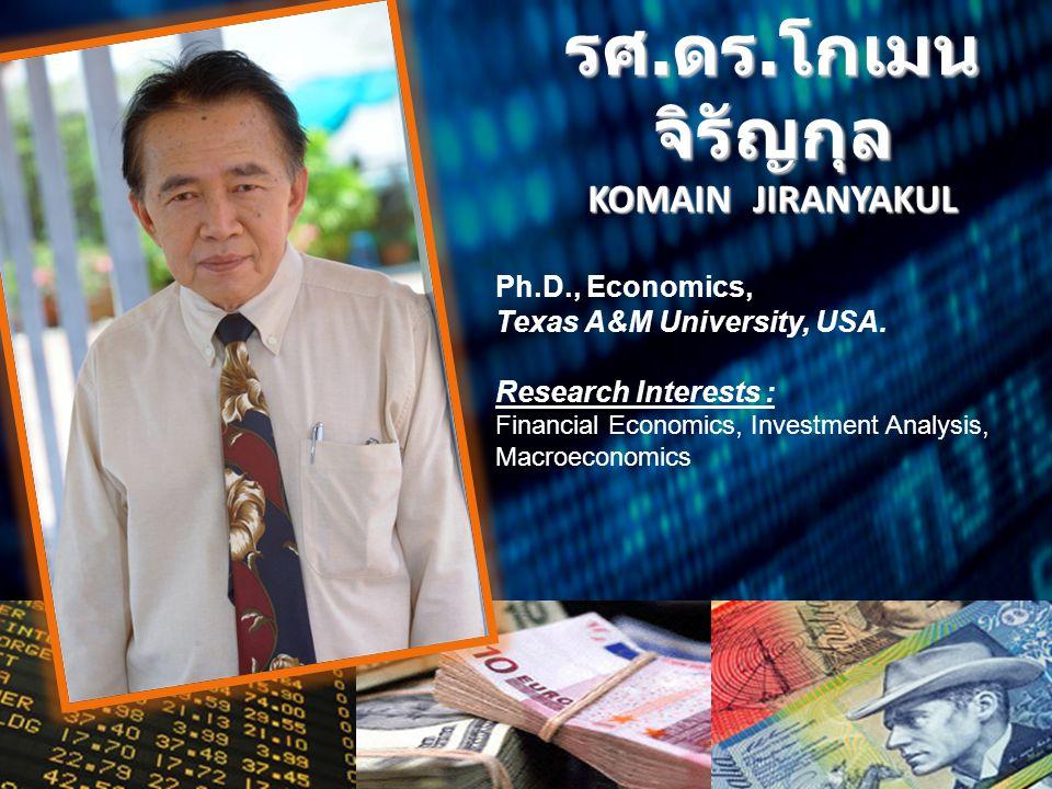 รศ. ดร. โกเมน จิรัญกุล KOMAIN JIRANYAKUL Ph.D., Economics, Texas A&M University, USA. Research Interests : Financial Economics, Investment Analysis, M