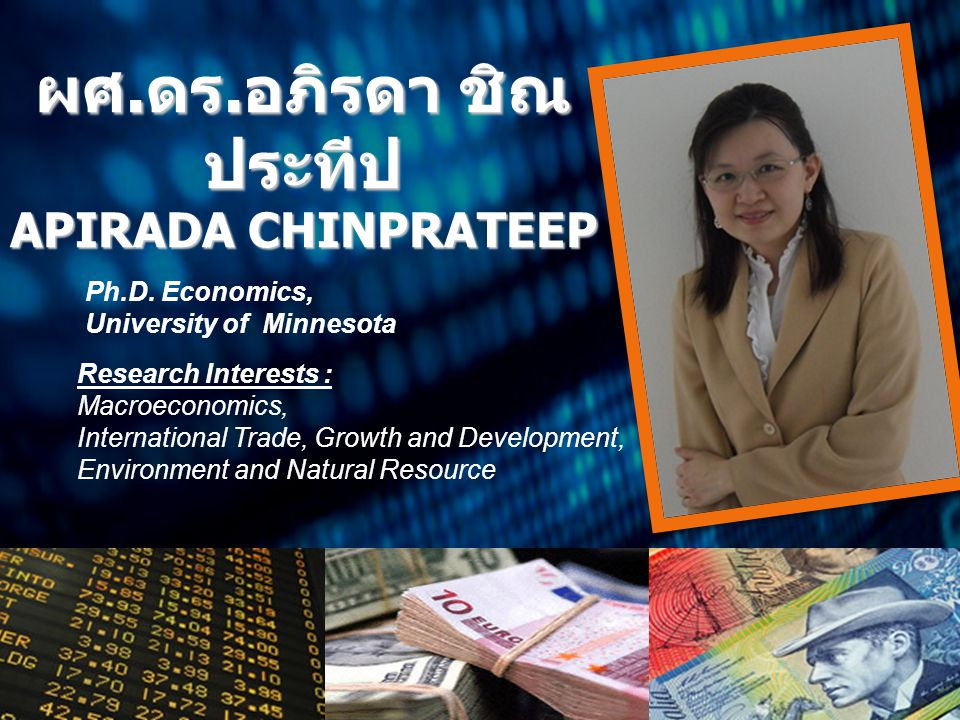 ผศ. ดร. อภิรดา ชิณ ประทีป APIRADA CHINPRATEEP Ph.D. Economics, University of Minnesota Research Interests : Macroeconomics, International Trade, Growt