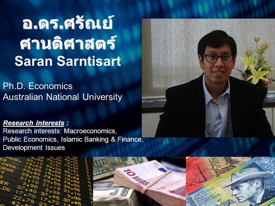 อ. ดร. ศรัณย์ ศานติศาสตร์ อ. ดร. ศรัณย์ ศานติศาสตร์ Saran Sarntisart Ph.D. Economics Australian National University Research Interests : Research inte