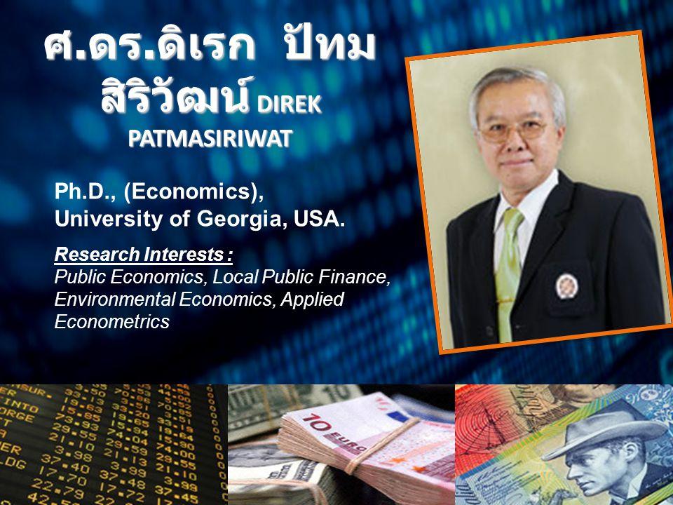 ศ. ดร. ดิเรก ปัทม สิริวัฒน์ DIREK PATMASIRIWAT Ph.D., (Economics), University of Georgia, USA. Research Interests : Public Economics, Local Public Fin