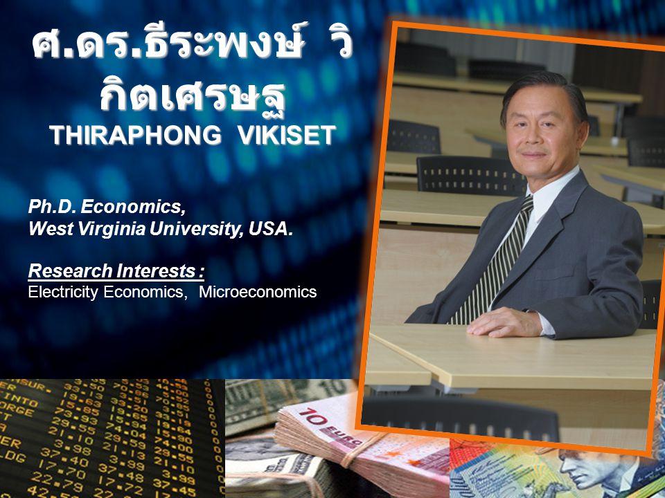 ศ. ดร. ธีระพงษ์ วิ กิตเศรษฐ THIRAPHONG VIKISET Ph.D. Economics, West Virginia University, USA. Research Interests : Electricity Economics, Microeconom