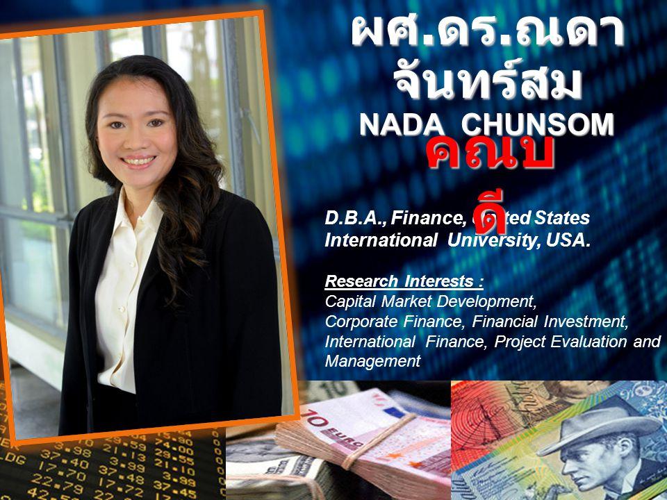 ผศ. ดร. ณดา จันทร์สม NADA CHUNSOM D.B.A., Finance, United States International University, USA. Research Interests : Capital Market Development, Corpo