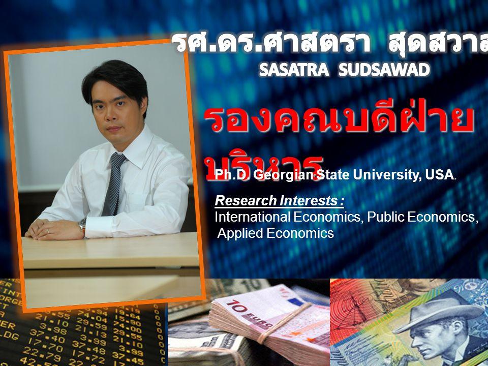 รองคณบดีฝ่าย บริหาร Ph.D. Georgian State University, USA. Research Interests : International Economics, Public Economics, Applied Economics