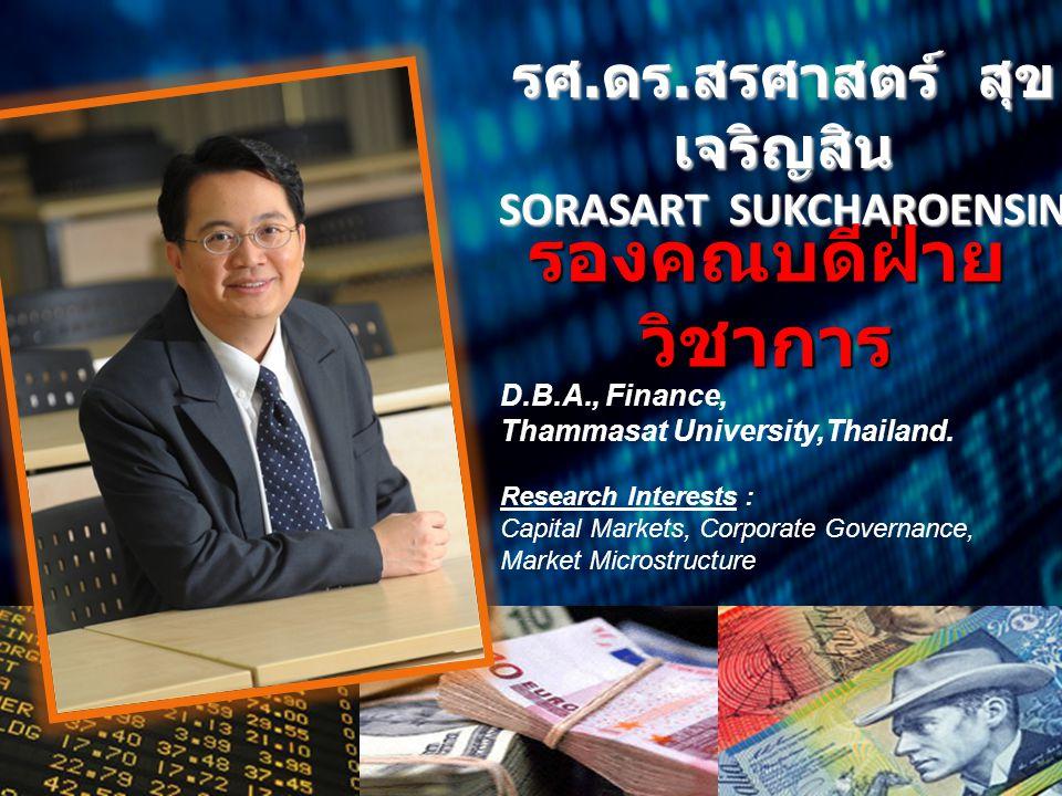 รศ. ดร. สรศาสตร์ สุข เจริญสิน SORASART SUKCHAROENSIN รองคณบดีฝ่าย วิชาการ D.B.A., Finance, Thammasat University,Thailand. Research Interests : Capital