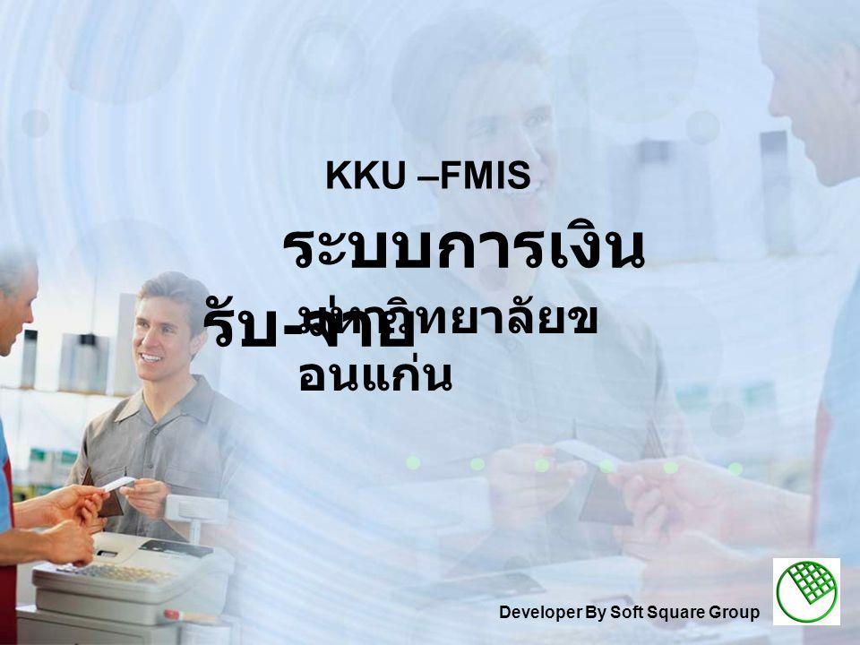 ระบบการเงิน รับ - จ่าย มหาวิทยาลัยข อนแก่น KKU –FMIS Developer By Soft Square Group