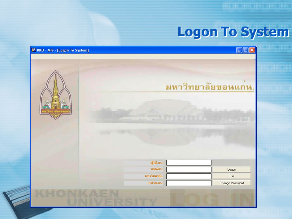 Logon To System
