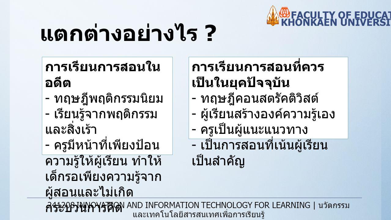 แตกต่างอย่างไร ? KHONKAEN UNIVERSITY FACULTY OF EDUCATION 241208 INNOVATION AND INFORMATION TECHNOLOGY FOR LEARNING | นวัตกรรม และเทคโนโลยีสารสนเทศเพื