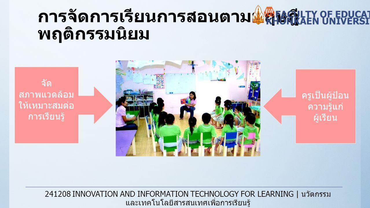 การจัดการเรียนการสอนตามทฤษฎี พฤติกรรมนิยม KHONKAEN UNIVERSITY FACULTY OF EDUCATION 241208 INNOVATION AND INFORMATION TECHNOLOGY FOR LEARNING | นวัตกรร