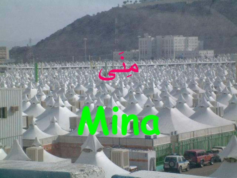 مِنَى Mina