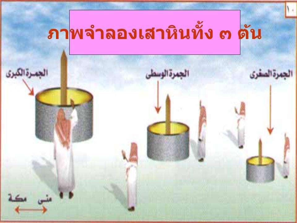 ญัมเราะตุ้ล อูลา ( หรือ ญัมเราะตุ้ศ ศุฆฺรอ ) เป็น เสาหินต้นแรก อยู่ถัดจากมัสญิดคอยฟฺ (مَسْجِدُ الْخَيْف) اَلْجَمْرَةُ اْلأُوْلَى ( اَلْجَمْرَةُ الصُّغْرَى)
