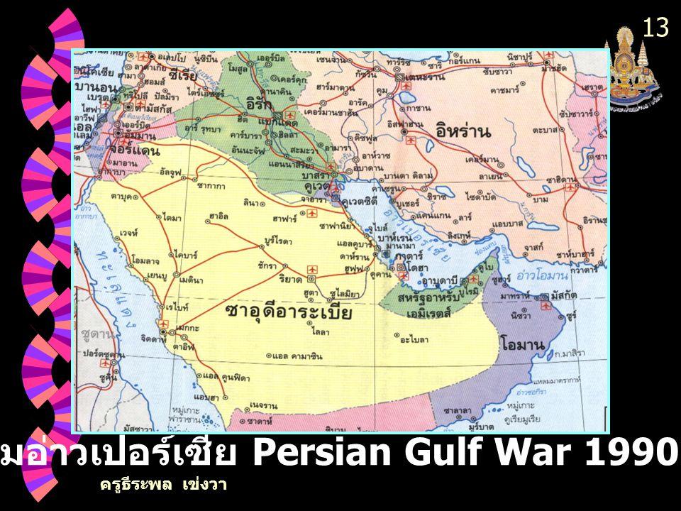 ครูธีระพล เข่งวา 12 ใน ค. ศ.1987 : UN : มี มติให้อิหร่าน และอิรักยุติสงคราม ทั้งสองฝ่ายต่าง หยุดยิงใน วันที่ 20 สิงหาคม 1988