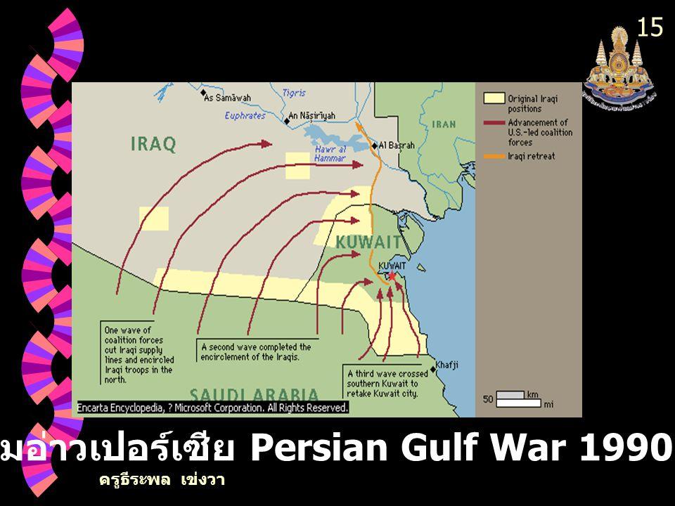 ครูธีระพล เข่งวา 14 2 ส. ค.1990 : อิรัก เคลื่อนกองกำลัง เข้าปิดล้อมคูเวต หลังจากนั้น สหประชาชาติภายใต้การ นำของ...  สหรัฐอเมริกา  สหราช อาณาจักร  ฝ