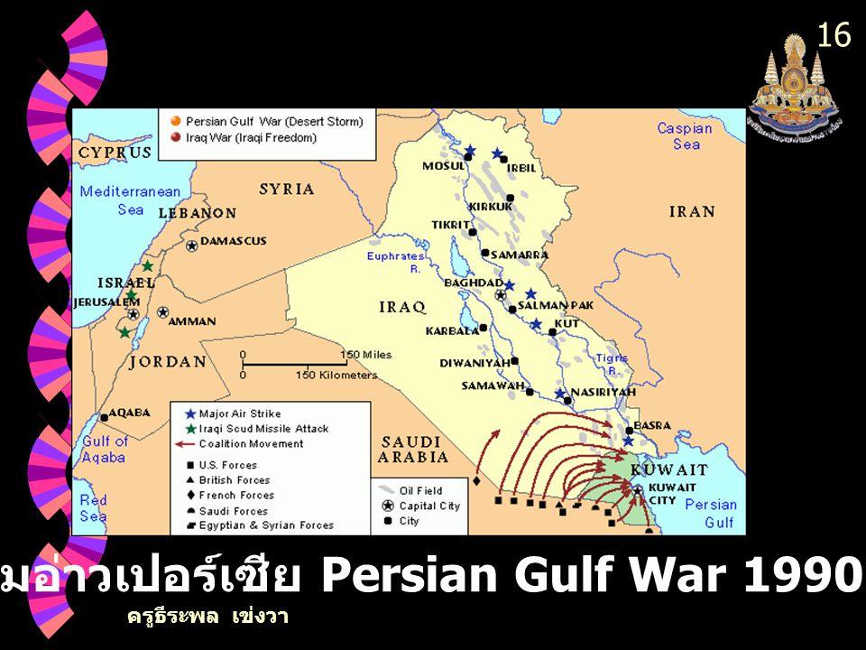 ครูธีระพล เข่งวา 15 สงครามอ่าวเปอร์เซีย Persian Gulf War 1990-1991