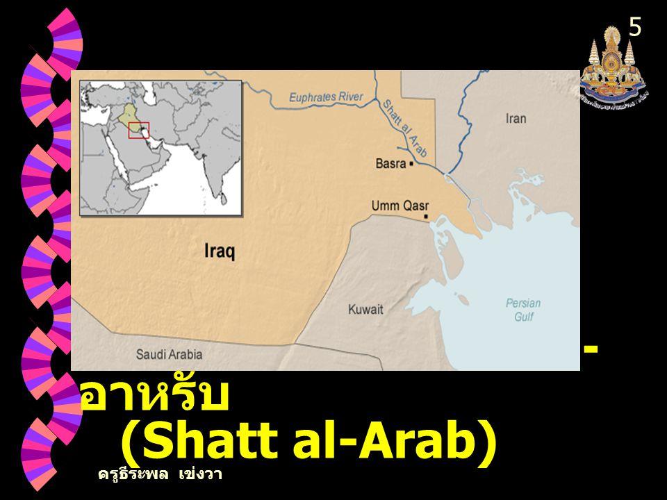 ครูธีระพล เข่งวา 4 1. ดินแดนบริเวณซัตอัล - อาหรับ (Shatt al-Arab)