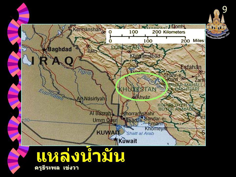 ครูธีระพล เข่งวา 8 3. ปัญหาจังหวัดคูเซสถาน (Khuzestan) จังหวัดชายแดนของ อิหร่าน